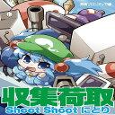 収集荷取 Shoot Shoot にとり / 黄昏フロンティア 発売日:2014-05-12