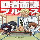 四者面談ブルース / Over:Δ 発売日:2014-04-29