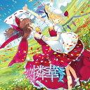 憐華 -Renka- / C-CLAYS 発売日:2014-05-11