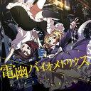 【新品】電幽バイオメトリクス / Pizuya's Cell 発売日:2014-08-16