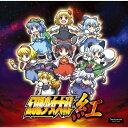幻想少女大戦紅 / さんぼん堂 発売日:2010-08-14