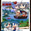 輝針城と紅魔館が大変。 / 電波カオス 発売日:2013-12-30