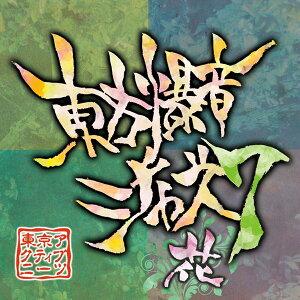 【新品】東方爆音ジャズ7 / 東京アクティブNEETs 発売日:2014-12-29