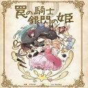 罠の騎士 銀閃の姫 / ですのや☆ 発売日:2014-12-30