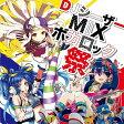 """【新品】DJ シーザーMIX ボカロック祭 / Avoc""""ad Muzik 発売日:2015-04-22"""