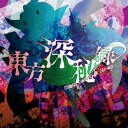 東方深秘録 〜 Urban Legend in Limbo. / 黄昏フロンティア 発売日:2015-05-15