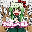 【新品】物凄いベスト (通常版) / Halozy 発売日:2013-05-26