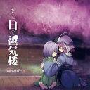 游戏音乐 - あの日の蜃気楼 / Minstrel 発売日:2012-08-11