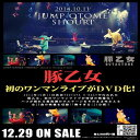 JUMP-OTOME〜SHOURI〜 / 豚乙女 発売日:2014-12-29