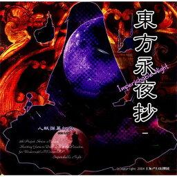 【新品】東方永夜抄 ?Imperishable Night / 上海アリス幻樂団