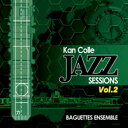 游戏音乐 - KanColle Jazz SessionsVol.2 / Baguettes Ensemble 発売日:2015-08-16
