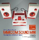 FAMICOM SOUND MINI / EtlanZ 入荷予定:2017年04月頃