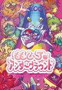【新品】ももいろアンダーグラウンド / 古川GM倶楽部 発売日:2017-05-12