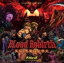 【新品】Blood Rebirth 真説・悪魔城音樂史 / EtlanZ 入荷予定:2017年08月頃
