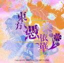 【新品】東方憑依華 〜 Antinomy of Common Flowers. / 黄昏フロンティア&上海アリ