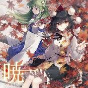 【新品】暁-AKATSUKI- Singles Best vol.4 〜コノ葉隠レ〜 / 幽閉サテライト 入荷予定:2017年12月頃
