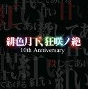 【新品】緋色月下 狂咲ノ絶 10th Anniversary / EastNewSound 入荷予定:2017年12月頃