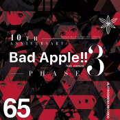 【新品】10th Anniversary Bad Apple!! feat.nomico PHASE 3 / Alstroemeria Records 発売日:2018年08月頃