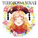 TOHO BOSSA NOVA 8 / ShibayanRecords 発売日:2019年04月頃