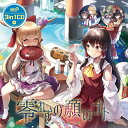 3in1CD「零れずの願いゴト」 / 幽閉サテライト 発売日:2019年10月頃