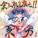 愛を取り戻せ!!東方 / 森羅万象×COOL&CREATE 発売日:2021年03月頃