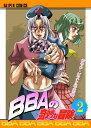 BBAの奇妙な冒険2 / さいピン 発売日:2018年10月頃