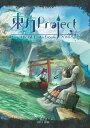 東方Project非公式DataBook2018 / 胡玉書厨 発売日:2018年10月14日