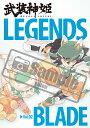 「武装神姫」原案イラスト集 LEGENDS Vol.02 BLADE / KADOKAWA 発売日:2019年03月頃