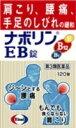 【第3類医薬品】ナボリンEB 120錠