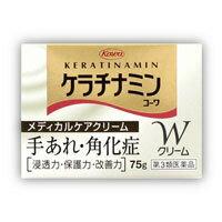 【第3類医薬品】ケラチナミンWクリーム 75g