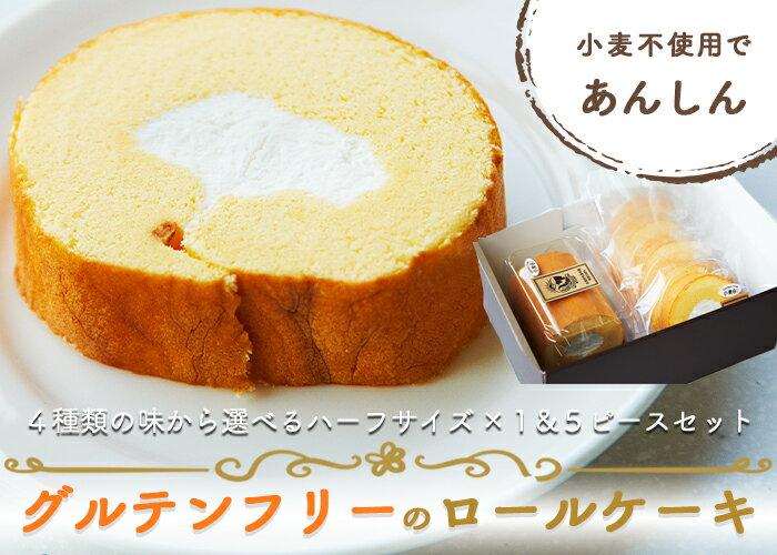 送料無料グルテンフリーロールケーキハーフサイズ&5pieceセットグルテンフリー米粉国産ソルガムアレ