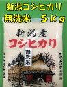 【無洗米 5kg 新潟コシヒカリ】最安値 訳あり 未検査 30年産