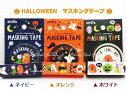 【2017ハロウィン】ハロウィンマスキングテープミッドナイト