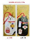 【在庫限り】まねき猫しおりふせん【ご選択:三毛猫(ZCB-40792)、黒猫(ZCB-40791)】