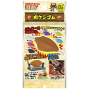 Kutsuwa monster hunter /MH meat eraser 019MH
