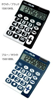 Ten columns of MILAN (Milan) electronic calculator big keys 150610