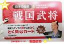 【とく問】戦国武将/日本の歴史シリーズ ★とく問カード/とく...