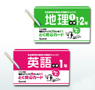 "Now is your chance!? s word cards for junior high school students.""especially q card / and Kumon"