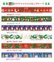 【Xmas2016】包む クリスマスマスキングテープ【選択:Xmasオーナメント(CM-0001)、Xmasガーランド(CM-0002),サンタライン(CM-0...