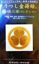 【大人気商品】うつし金蒔絵 水戸 徳川博物館シリーズ 光圀公印籠葵紋/みとのみつくにこういんろうあお