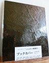 【大人気商品】ブックカバー 茶色(花文様) NO.453 ★...