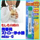 【メール便可】携帯用ストロー浄水器 mizu-Q【防災】【アウトドア】