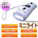 【新品】手回し式充電ラジオLEDミニライト 携帯充電可 INJ-037 ホワイト【防災】