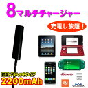 【新品】 大容量リチウム電池充電器 モバイルバッテリー 8マルチチャージャー INJ-025 【あす楽対応】