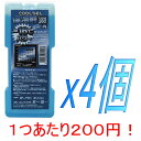 蓄冷剤 COOL GEL 350Gx4個セット
