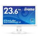 【送料無料】iiyama 23.6型WLEDバックライト搭載ワイド液晶ディスプレイ チルト/回転機能付きスタンド ピュアホワイト ProLite B2480HS-W2【smtb-u】【02P01Jun14】