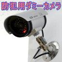 防犯LED点滅ダミーカメラ ADC-209