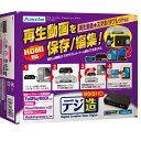 【アウトレット】プリンストン デジ造映像版HD かんたんキャプチャー PCA-HDAV