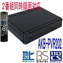 【送料無料】録画機能搭載 地デジ/BS/110度CS 3波対応 デジタルチューナー アキバストック AKB-PVR202/アキバチューナーカンカン 数限定決算価格