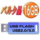 【エントリーでポイント最大10倍】アウトレット 国内メーカー USBメモリ 16GB バルク UBS3.0 メーカー/カラー/デザインがお選び頂けないためお安く提供!【02P01Jun14】